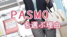 PASMOのメリット~スイカではなくパスモを選ぶ理由とは?