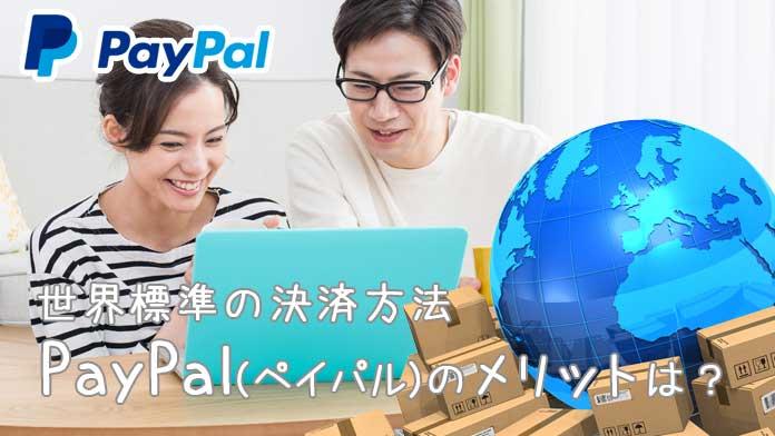 PayPalのメリットは?安全な送金や入金のために大切なこと