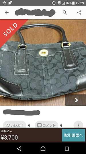 メルカリで売れたコーチの黒バッグ