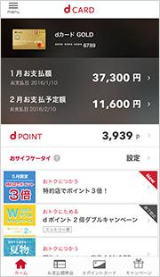 dカードアプリのホーム画面