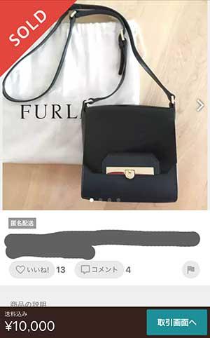 メルカリで売れたFURLAのバッグ