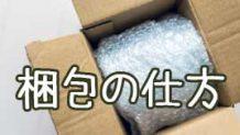 【メルカリ梱包の仕方】出品者が心掛けたい発送のポイント