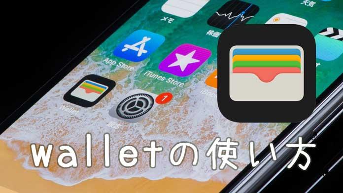iPhone Walletの使い方~Apple Payにおすすめのカードは?
