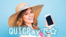 QUICPayの使い方は?カードやスマホを便利に利用する方法