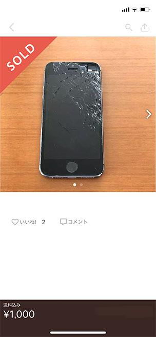 液晶が割れてしまったiPhone
