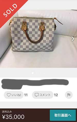 メルカリで売れたルイヴィトンのバッグ