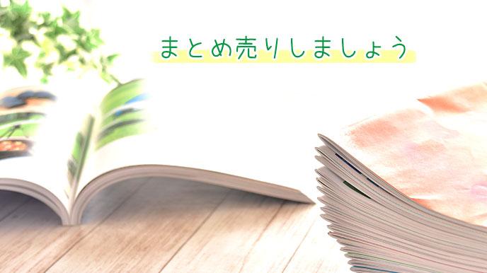 雑誌のまとめ売り