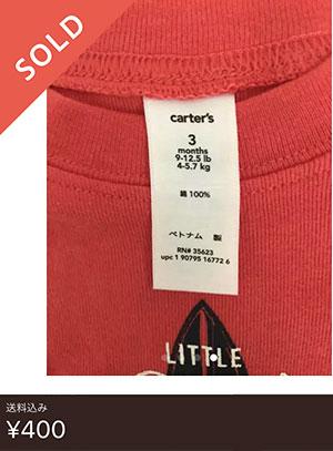 3ヶ月赤ちゃん用の赤いセーターのタグ