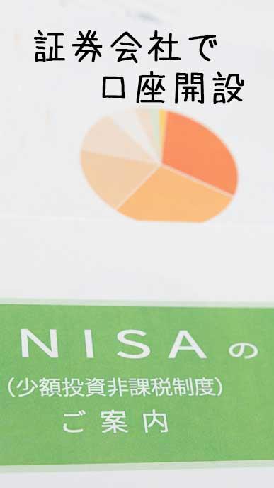 証券会社でNISA口座を開設