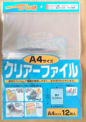 メルカリで本の梱包に使えるA4クリアファイル