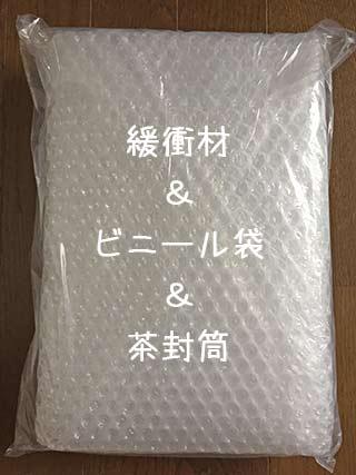 メルカリでDVDやCDを発送する際にお勧めの梱包の仕方「緩衝材&ビニール袋&茶封筒」