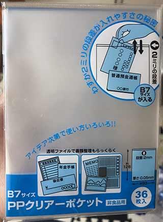 メルカリの梱包に便利なPP袋