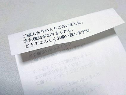 メルカリの梱包に添える印刷したメッセージカード