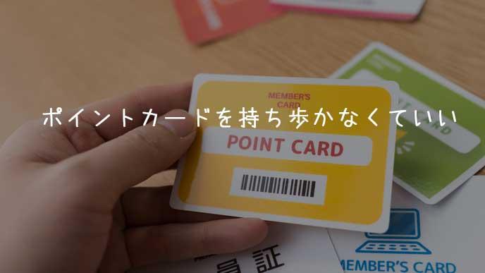 メンバーズカードやポイントカードをwalletに入れれば持ち歩かなくていい