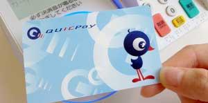 QUICPayの専用カード