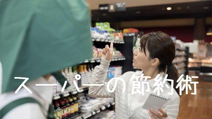 【スーパーの節約術】特売に踊らされない買い物方法とは?