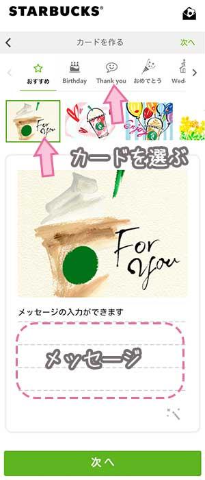 Starbucks  eGiftのギフトカードを選ぶ画面