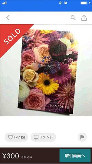 メルカリで売れた雑誌の付録の手帳