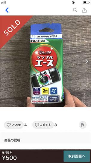 メルカリで売れた使い捨てカメラ
