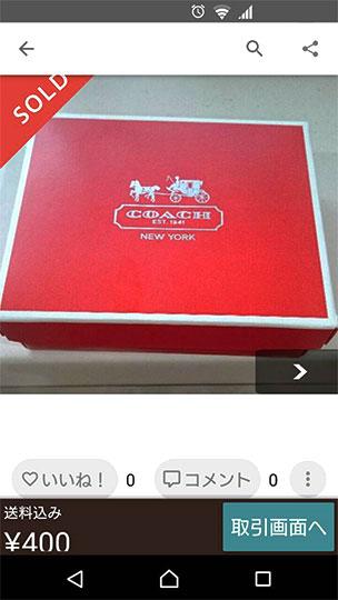 メルカリで売れたブランドの箱