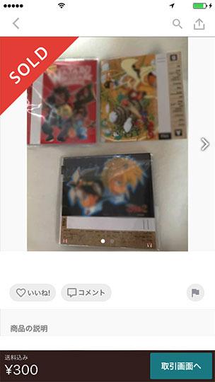 メルカリで売れたアニメ雑誌についてきた付録のカセット