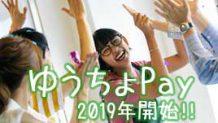 ゆうちょがスマホ決済を導入~ゆうちょPayの特徴とは?