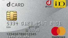 dカードにできること~ポイントが貯まるお得な使い方とは?