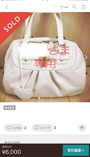メルカリでバッグを売るときの写真・正面