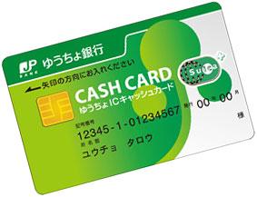 ゆうちょの電子マネー搭載キャッシュカード
