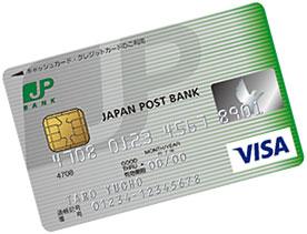 ゆうちょのクレジットカード