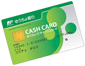 ゆうちょのキャッシュカード