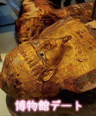 博物館の古代エジプトを見てデート