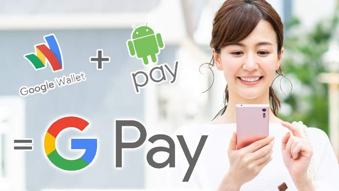 Google Payの使い方~知っておきたいメリット・デメリット