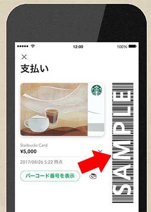 スターバックカードでの支払いに使うバーコード画面