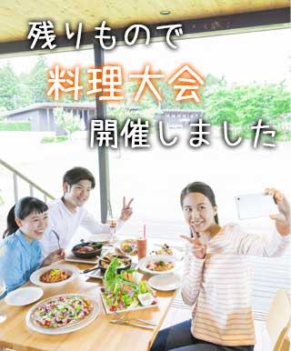 残りもので料理大会を開催した若者