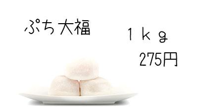 業務スーパー・ぷち大福