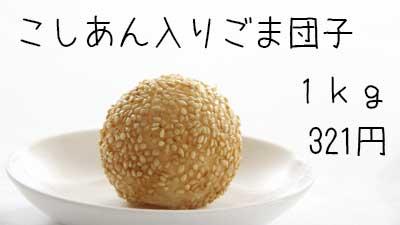 業務スーパー・こしあん入りごま団子