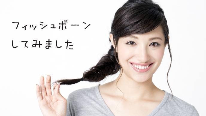 フィッシュボーンにして自分でヘアアレンジする女性