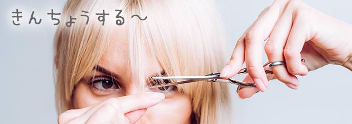 前髪のセルフカットに挑戦する節約中の女性