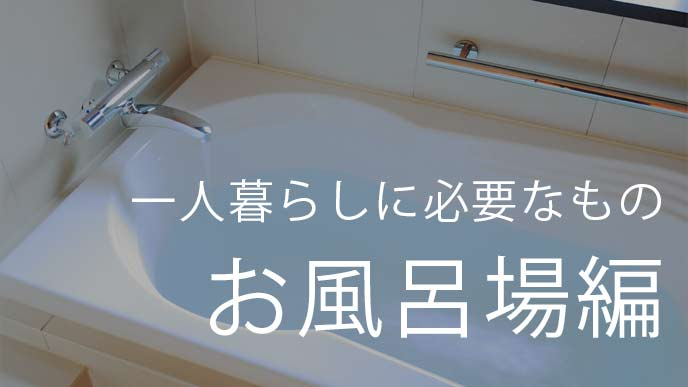一人暮らしのお風呂場に必要なもの