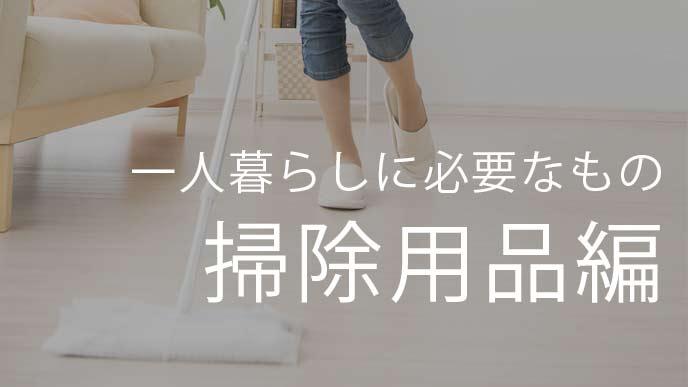 一人暮らしの掃除用品で必要なもの