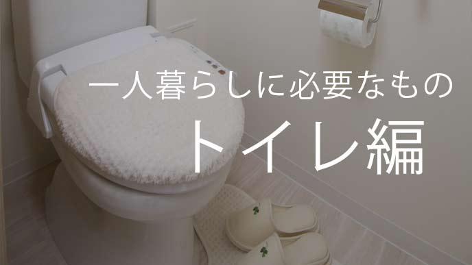 一人暮らしのトイレに必要なもの