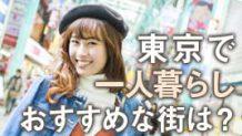 東京で一人暮らししたい女性におすすめのエリアと家賃相場