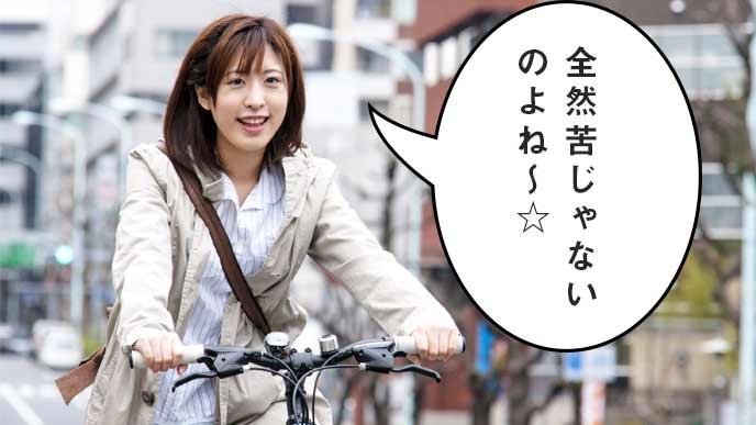 自転車で駅に行くのが苦じゃない女性