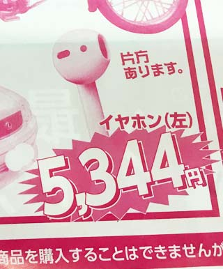 メルカリのチラシの「片方ありますイヤホン(左)5,344円」の部分