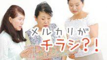 メルカリが北海道と愛知県でチラシを配布した理由