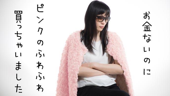お金がないのにクレジットカードでピンクのふわふわの服を買ってしまって公開している一人暮らし女性