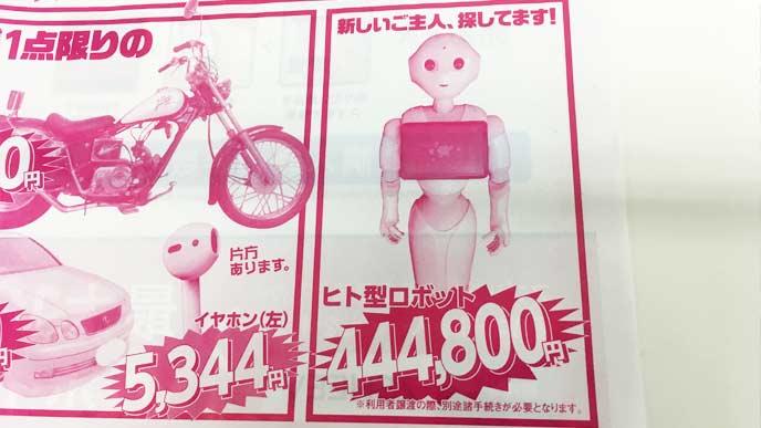 メルカリのチラシの「人型ロボット444,800円」の部分