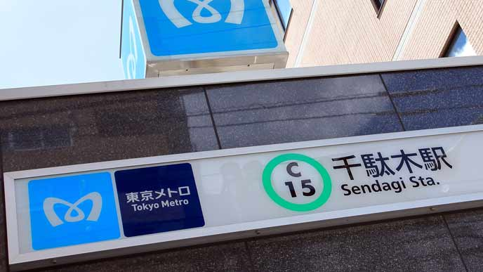 東京メトロ千駄木駅