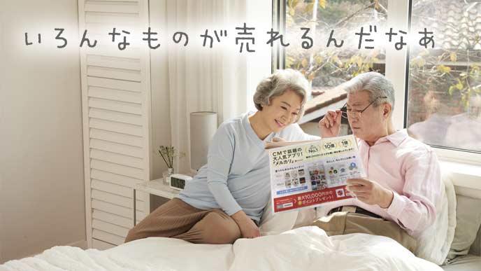 メルカリのチラシに興味を示す老夫婦